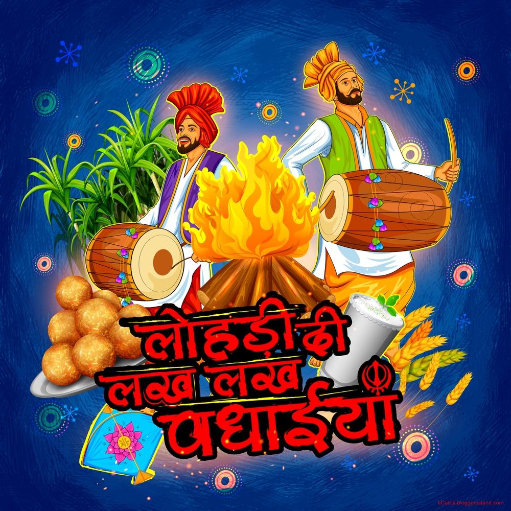 Happy lohri 2021 facebook cover