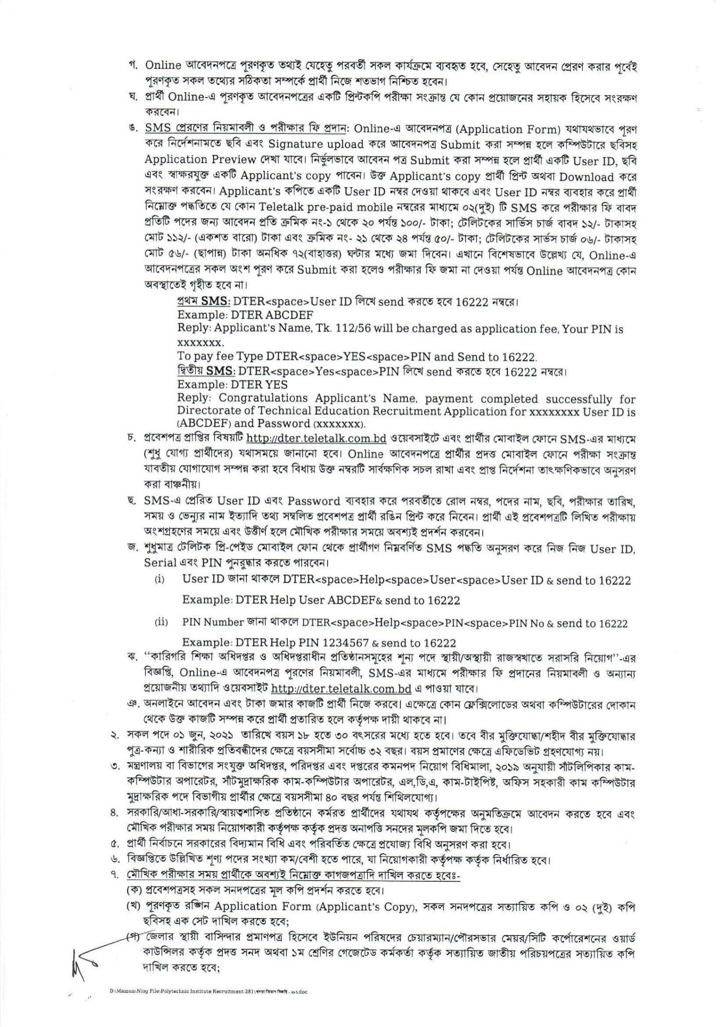 কারিগরি শিক্ষা অধিদপ্তর নিয়োগ বিজ্ঞপ্তি ২০২১ - Department of Technical Education Job Circular 2021 - কারিগরি শিক্ষা বোর্ড চাকরির খবর ২০২১ - সরকারি চাকরির খবর ২০২১