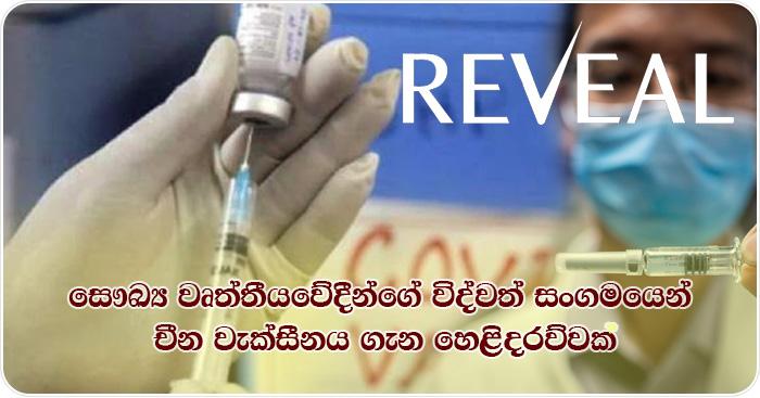 china vaccine export reveal