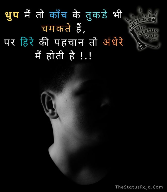 per hire ki pehchan to andhere mein hoti hai __ By TheStatusRaja