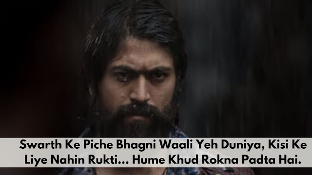 KGF Chapter 1 Dialogues