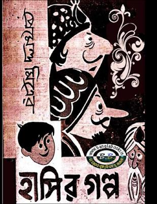 Hasir Galpo by Premendra Mitra (pdfbengalibooks.blogspot.com)