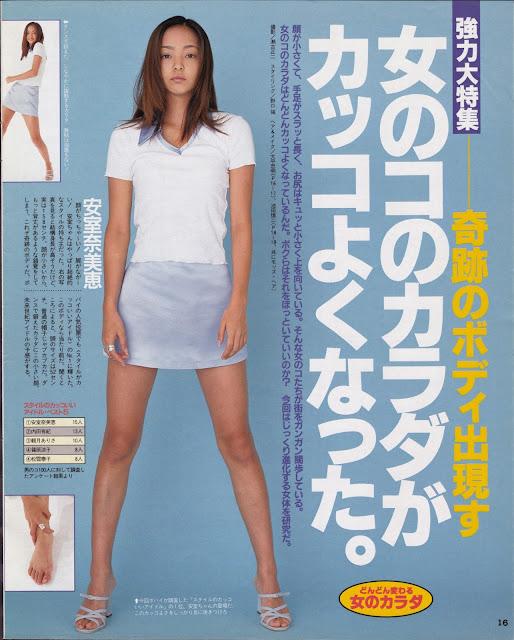Amuro Namie 安室奈美恵 Popeye August 1995 Pictures