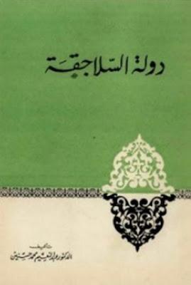 تحميل كتاب دولة السلاجقة pdf عبد النعيم محمد حسنين