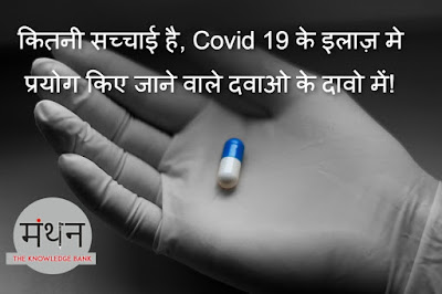 truth in the claims of medicines used in the treatment of Covid