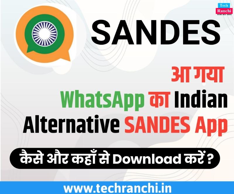 WhatsApp Ka Indian Alternat SANDES App Launch,