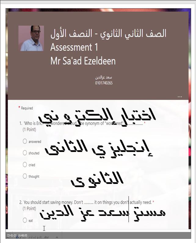 اختبار إلكتروني لغة انجليزية للصف الثانى ثانوى على المنهج بالكامل الترم الأول 2021 مستر سعد عز الدين