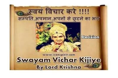 krishna Updesh  Fear