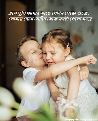 Bengali love sad sms