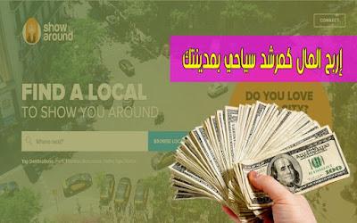 إربح المال كمرشد سياحي بمدينتك