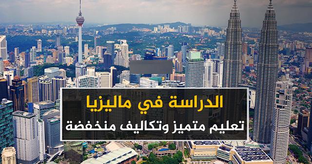 منحة مقدمة من  جامعة موناش في ماليزيا للطلاب الأجانب برسم الموسم الدراسي 2019-2020 آخر موعد للتقديم:  06 سبتمبر 2019