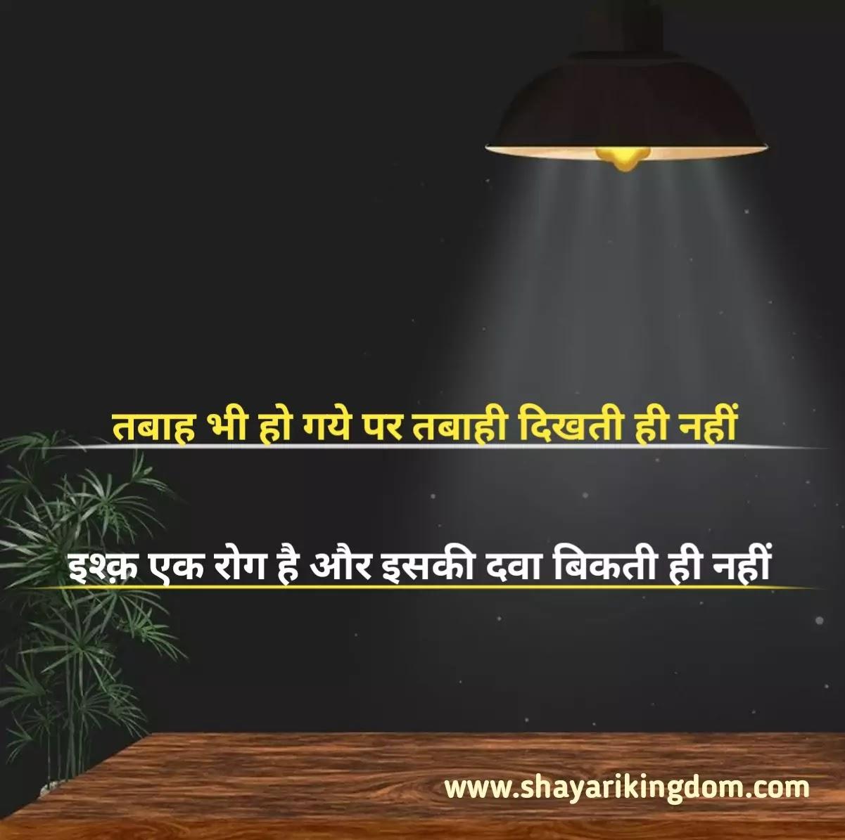 Best hindi shayari collection 2020 | shayarikingdom.com
