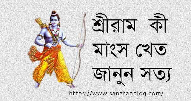 শ্রীরাম  কী মাংস খেত - জানুন সত্য