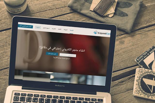 منصة expandcart طريقك لإنشاء متجر إلكتروني إحترافي !