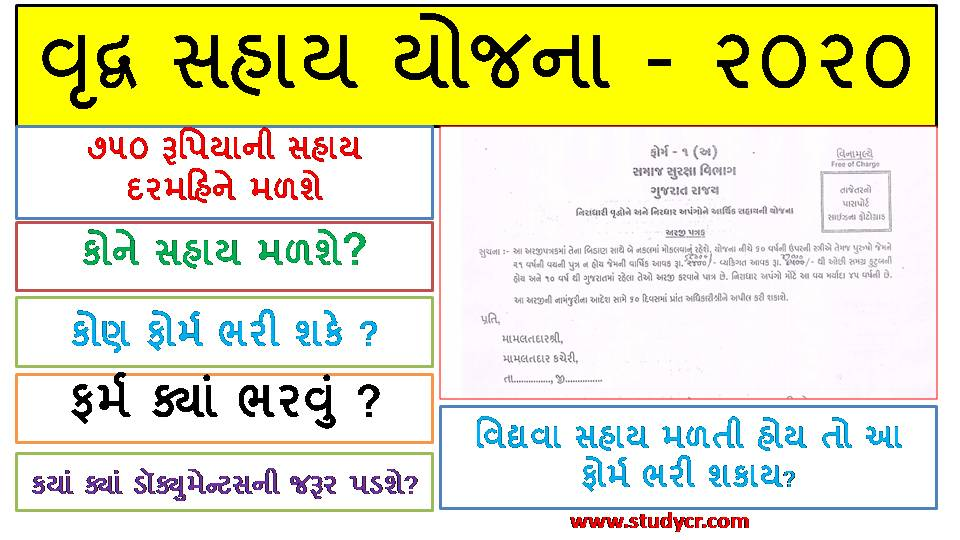 Gujarat Vrudh Sahay Yojana 2020 : Detail And Application Form: