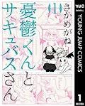 Yuuutsu-kun to Succubus-san