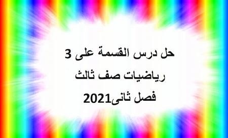 حل درس  القسمة على 3 رياضيات صف ثالث فصل ثانى2021