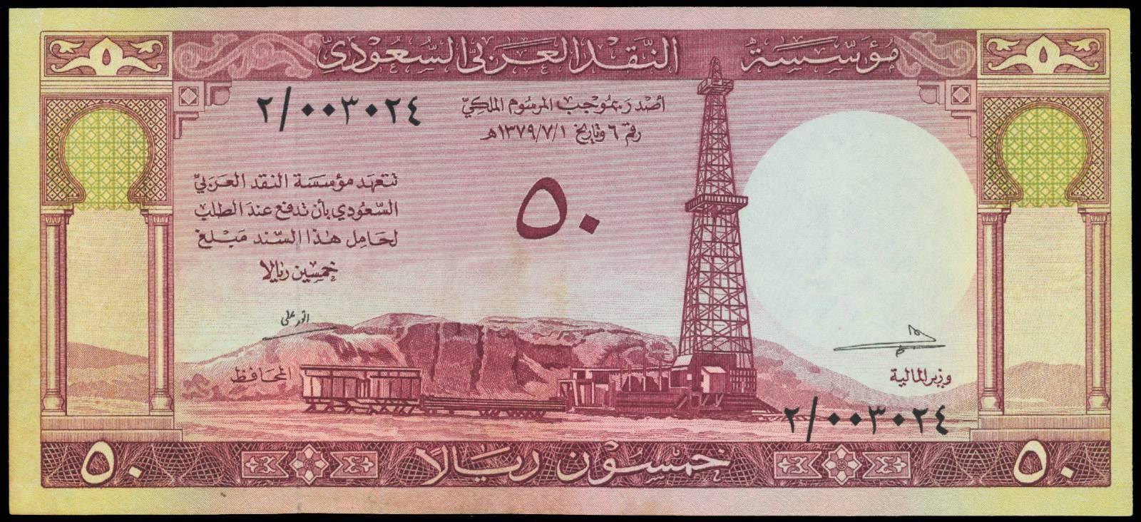 Saudi Arabia banknotes 50 Riyals note 1961 Oil derrick