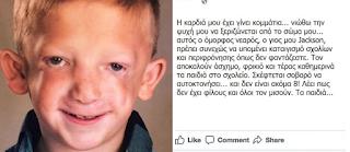 «Όλοι κοροϊδεύουν τον γιο μου και τον αποκαλούν φρικιό…» – Η σπαρακτική εξομολόγηση ενός πατέρα που συγκλόνισε το διαδίκτυο