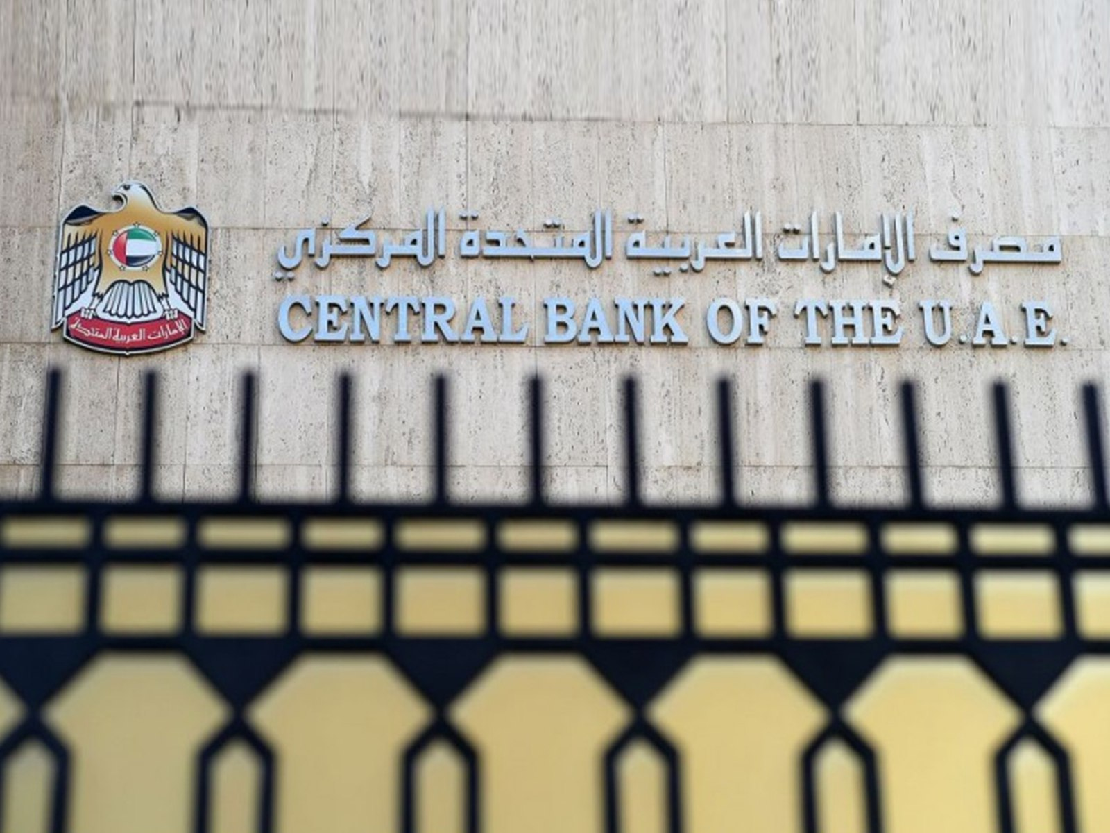 Foreign assets up to AED392.4 billion by end of Q1 2021 - UAE Central Bank