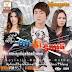 RHM CD Vol 489 | Bong Oun Neng Ke