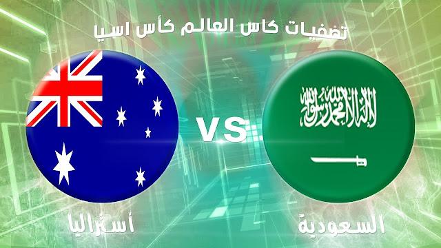ملخص نتيجة مباراة السعودية واستراليا مباشر 3-2 اليوم 8-6-2017 في تصفيات اسيا للمنديال