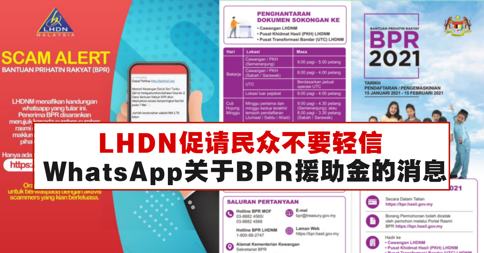 LHDN促请民众不要轻信WhatsApp关于BPR援助金的消息