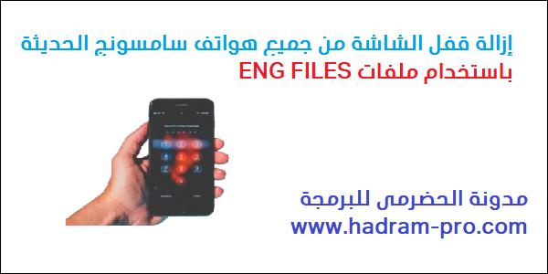 إزالة قفل الشاشة من هواتف سامسونج باستخدام ملفات Eng Files