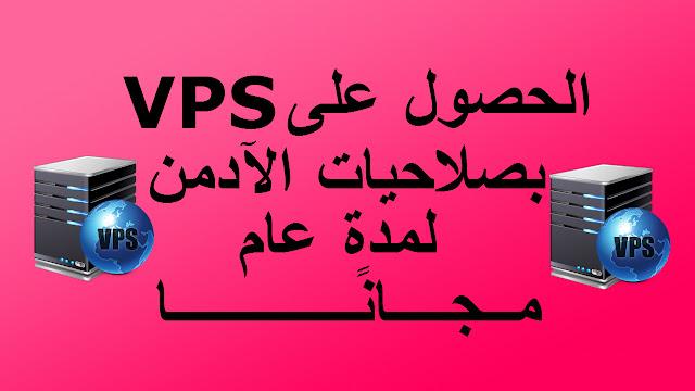 الحصول على  vps بصلاحيات الآدمن لمدة عام مجانًا