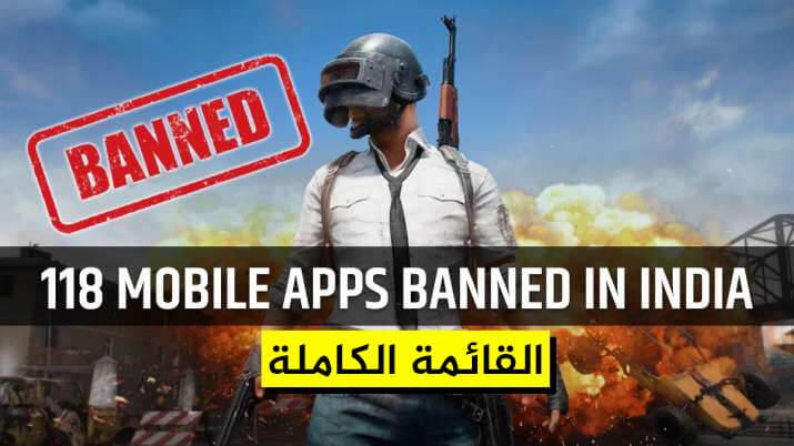 حظر PUBG: الهند تحظر 118 تطبيقًا ولعبة صينية بما في ذلك PUBG Mobile