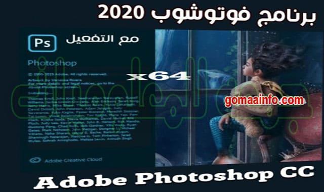 برنامج-فوتوشوب-2020-Adobe-Photoshop-CC-v21.0.0.37