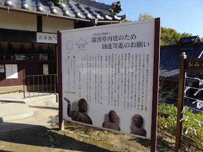 羅漢堂再建のため歓心寄進のお願い