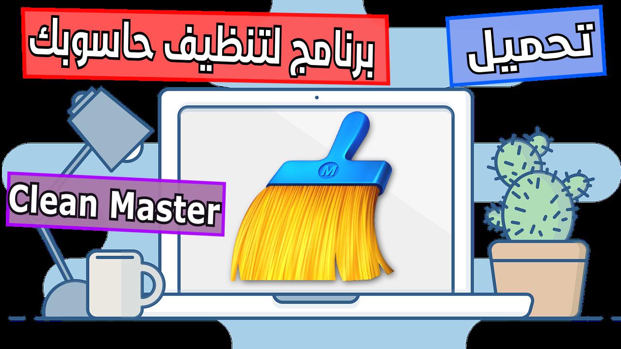 تحميل برنامج كلين ماستر للكمبيوتر مجانا