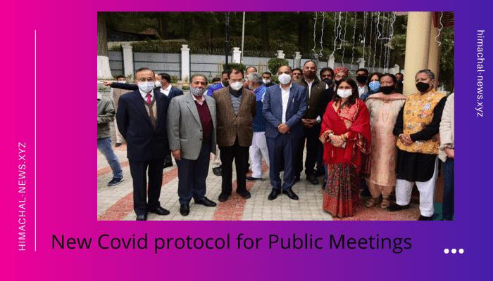 सार्वजनिक समारोह(#Public Function) में सीएम(ChiefMinister) को नहीं दे पाएंगे पुष्प गुच्छ, जारी किया गया नया कोविद प्रोटोकॉल(Covid protocol)