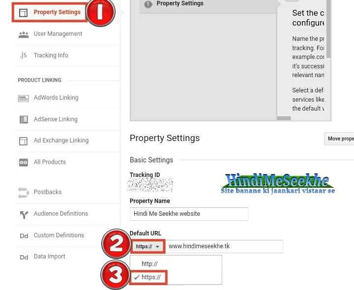analytics-property-setting-after-ssl-installation