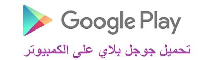 تحميل جوجل بلاي للكمبيوتر