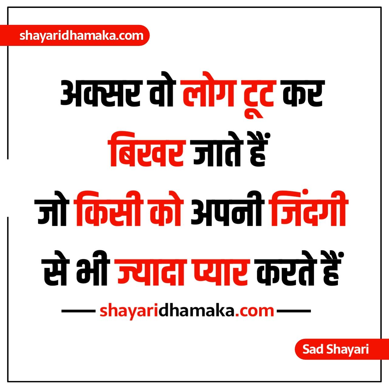 अक्सर वो लोग टूट कर बिखर - Sad Shayari.