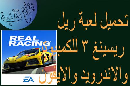 ,ريل ريسينغ 3  ,real racing 3  ,العاب سيارات تنزيل  ,لعبة عربيات  ,ريال راسينغ  ,تحميل لعبة عربيات  ,real racing 3 apk  ,تحميل العاب عربيات  ,تحميل سباق سيارات  ,العاب سيارات حقيقية تحميل  ,لعب العربيات  ,real racing  ,تحميل العاب سباق  ,تحميل لعبه عربيات  ,تحميل لعبة عربيات سباق  ,تحميل لعبة سباق عربيات  ,العاب سير  ,تحميل لعبه سيارات  ,افضل لعبة سيارات  ,تحميل سيارات  ,جوجل العاب سيارات  ,العاب سيارات للتحميل  ,العبعربيات  ,العاب سباق سيارات اون لاين  ,العاب عربياة  ,اروع العاب  ,اجمل العاب السيارات  ,احسن العاب سيارات في العالم  ,العابعربىات  ,احلي لعبة في العالم  ,تحميل العاب سباق سيارات للكبار  ,العاب تحميل سيارات  ,لعبت عربيات  ,تنزيل العاب سباق سيارات للموبايل  ,تحميل العاب سباق السيارات  ,real racing 3 تحميل للكمبيوتر  ,عربيات سباق العاب  ,ريال راسينغ  ,جميع العاب السيارات  ,,لعبة سباق العربيات  ,العب سيرت  ,لعبة سيارات حقيقية  ,الالعاب السيارات الحقيقية