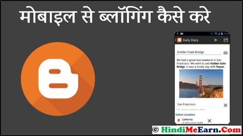 Mobile Se Blogging Kaise Kare
