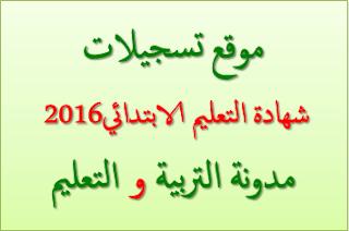 موقع تسجيلات شهادة التعليم الابتدائي 2016
