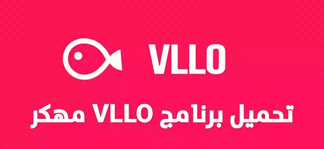 تحميل برنامج VLLO Pro APK مهكر برابط مباشر مجانا للاندرويد