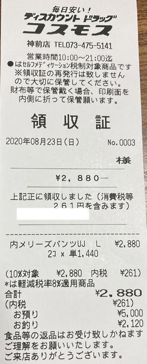 コスモス 神前店 2020/8/23 のレシート