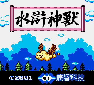 【GBC】水滸神獸繁簡中文版+密技+攻略+隱藏物品道具介紹,你抓得到108條神獸嗎!