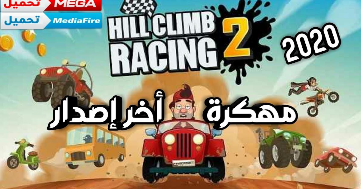 تحميل لعبة hill climb racing مهكرة من ميديا فاير