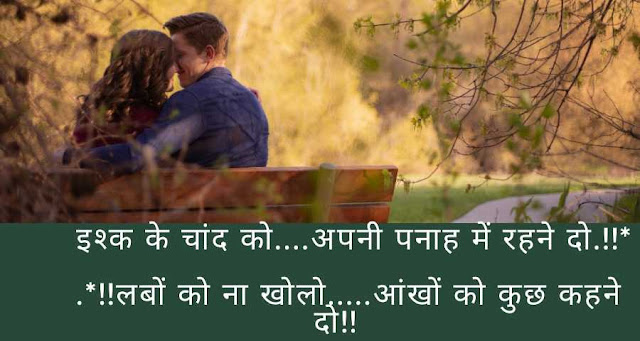 Ishq ke Chand Ko love status in hindi