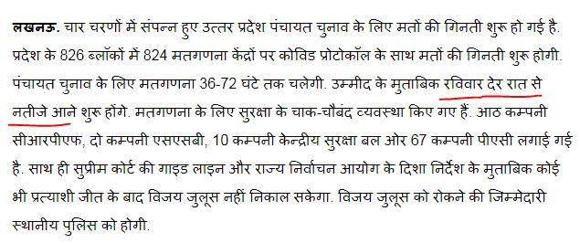 up gram panchayat chunav result 2021 live uttar pradesh election commission