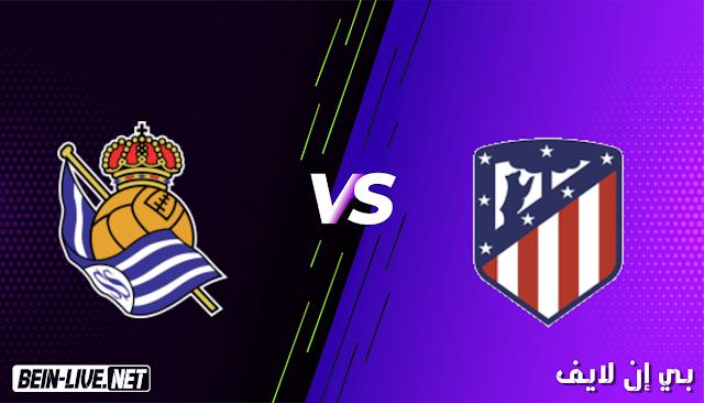 مشاهدة مباراة اتلتيكو مدريد وريال سوسيداد بث مباشر اليوم بتاريخ 12-05-2021 في الدوري الاسباني