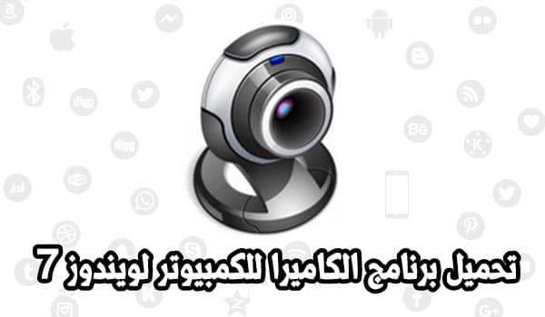 تحميل برنامج الكاميرا للكمبيوتر لويندوز 7