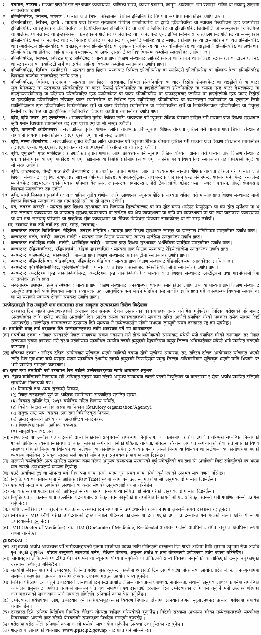 Province-2-Lok-Sewa-Aayog-Vacancy-for-Non-Technical-and-Technical-Positions