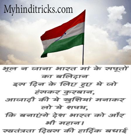 Independence-day-hindi-shayari